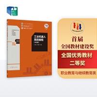 工业机器人离线编程(ABB)