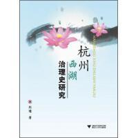杭州西湖治理史研究 郑瑾