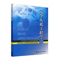 安全人机工程学(全国高校安全工程专业本科规划教材)