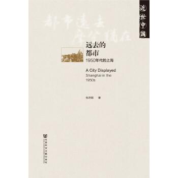 远去的都市:1950年代的上海(pdf+txt+epub+azw3+mobi电子书在线阅读下载)