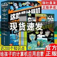 漫画国宝 第一辑+第二辑(全6册)儿童视角搞笑漫话故事解读中华文物知识了解中国国家博物馆科普漫画书十万个为什么小学版寻