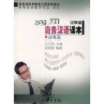 实用商务汉语课本――高级篇(汉韩版)