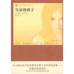 【二手旧书8成新】 外国畅销小说书架:皇帝的孩子 [美] 克莱尔・梅苏德(Claire Messud),刘士聪 人民文