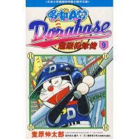 哆啦A梦:超级棒球传(9)