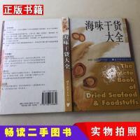【二手9成新】世图生活资讯库海味干货大全杨维湘 著世界图书出版公司