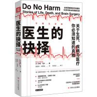医生的抉择 四川人民出版社