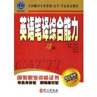 英语笔译综合能力(三级)