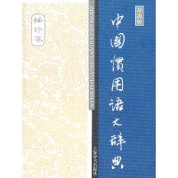 汉语工具书大系・中国惯用语大辞典(袖珍本)