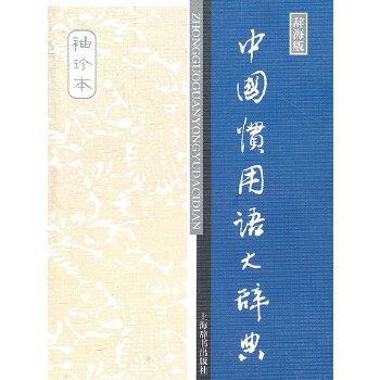 汉语工具书大系·中国惯用语大辞典(袖珍本)