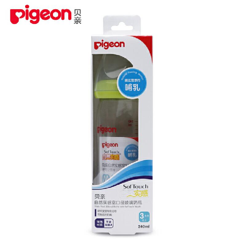 贝亲Pigeon自然实感宽口径玻璃奶瓶240ml-绿色 全场特惠