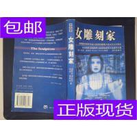 [二手旧书9成新]女雕刻家. /[英]渥特丝 著;胡丹彝 译 南海出?
