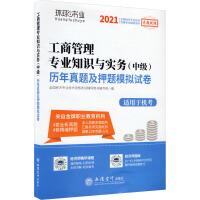 工商管理专业知识与实务(中级)历年真题及押题模拟试卷 2021 立信会计出版社