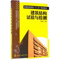 建筑结构试验与检测 化学工业出版社