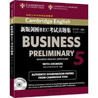 新版剑桥BEC考试真题集(第5辑):初级(附答案和听力CD)