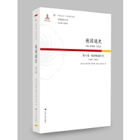 德国通史・第六卷 重新崛起时代(1945―2010)