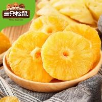 【三只松鼠_菠萝干106gx2袋】水果干蜜饯果脯凤梨干零食