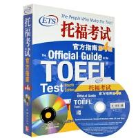 t正品现货特价 *版TOEFL OG4 托福官方指南(第4版)托福OG TOEFL iBT OG托福考试真题 可搭ets托福考试官方真题集1 托福模考红冲 词汇    托福必备书籍