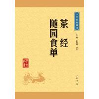 茶经・随园食单:中华经典藏书(升级版)