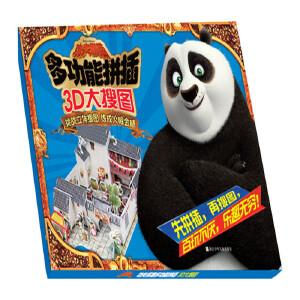 功夫熊猫多功能拼插:3D大搜图