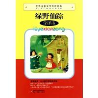 绿野仙踪(全译本)/世界儿童文学传世经典