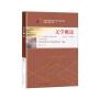 【正版】自考教材 00529 文学概论 2018年版 王一川 北京大学出版社