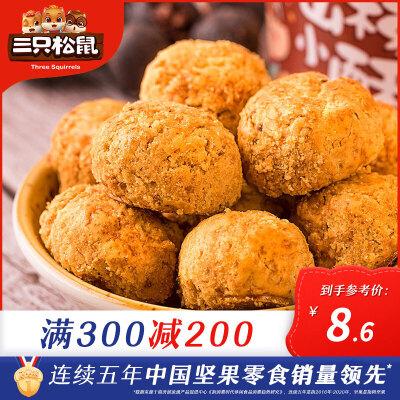 【三只松鼠_山核桃小酥酥200g】零食特产糕点点心吃山核桃仁酥春上新大促,美味零食低至8.9元起