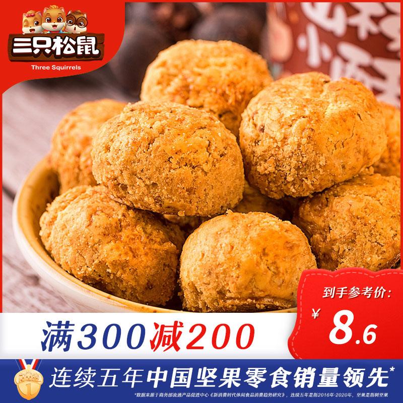 【三只松鼠_山核桃小酥酥200g】糕点点心吃山核桃仁酥可领取下方优惠券,享折上折