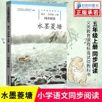 水墨菱塘五年级上册小学生语文同步阅读