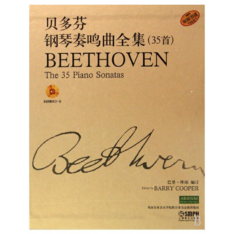 贝多芬钢琴奏鸣曲全集(附光盘35首共3册)(精)