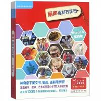 丽声百科万花筒(附光盘第4级共13册)/外研社英语分级阅读