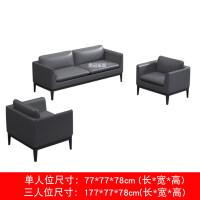 办公沙发茶几组合套装三人位简约现代接待会客区服装店小沙发网红 1+