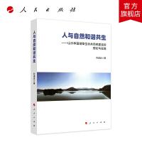 人与自然和谐共生――山水林田湖草生命共同体建设的理论与实践 人民出版社