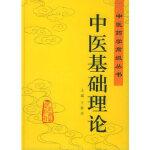 中医基础理论――中医药学高级丛书