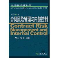 内控与风险工具箱 合同风险管理与内部控制