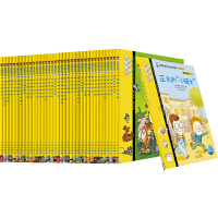 我爱阅读桥梁书:黄色系列1辑+2辑(全40册)