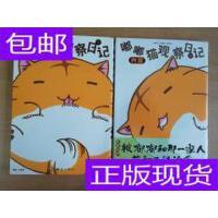 [二手旧书9成新]嘟嘟猫观察日记(7、8)两册合售【 实物拍图】 /