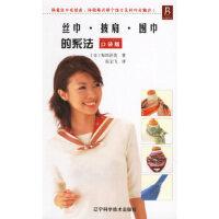 丝巾 披肩 围巾 的系法(口袋版)