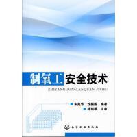 制氧工安全技术朱兆华,沈振国著化学工业出版社9787122117991