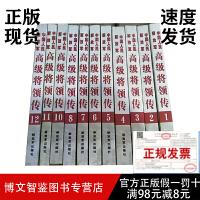 中国人民解放军高级将领传(全12卷)-正版现货