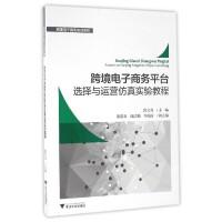 跨境电子商务平台选择与运营仿真实验教程