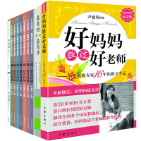 尹建莉家教实践系列(全3册): 《好妈妈胜过好老师》+《最美的教育最简单》+《一周一首古诗词》[精选套装]