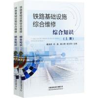 铁路基础设施综合维修 综合知识(全2册) 中国铁道出版社有限公司