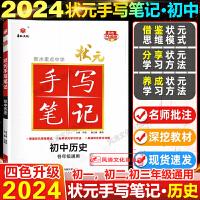 2020版衡水重点中学状元手写笔记初中历史 升级版4.0 七八九年级中考历史复习资料