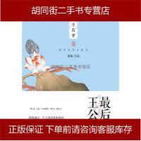 【二手旧书8成新】浮生若梦1 缪娟 湖南文艺出版社 9787540456115