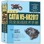 中文版CATIA V5-6R2017完全实战技术手册
