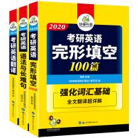 华研外语 2020考研英语一语法与长难句+完形填空100篇+翻译100篇专项训练 新题型 考研英语硕士研究生适用可搭真
