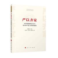 严以齐家――中华传统家教文化与当代共产党人的家风建设