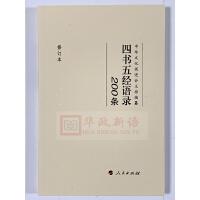 正版 四书五经语录200条(修订本) 人民出版社