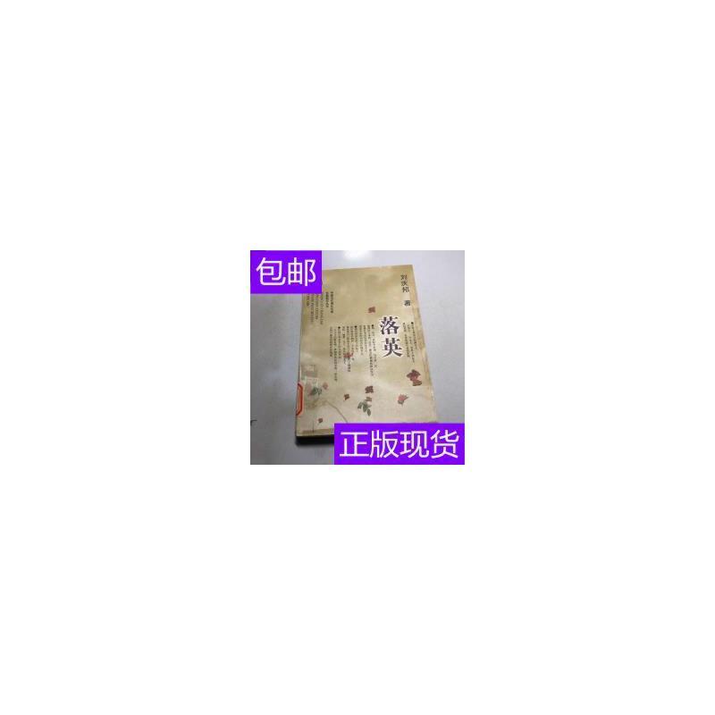 [二手旧书9成新]落英 /刘庆邦 花山文艺出版社 正版旧书,没有光盘等附赠品。