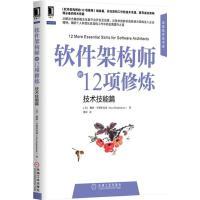 【正版特价】软件架构师的12项修炼:技术技能篇|229676